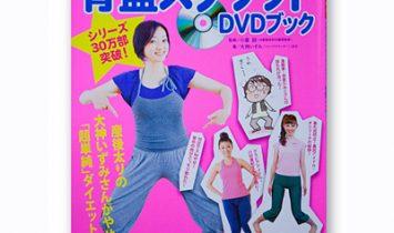 横浜のプロカメラマンが撮影したムック本の表紙の写真