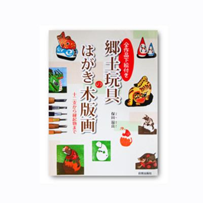 横浜のプロカメラマンが撮影した書籍表紙の写真