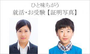 就職活動・お受験用【証明写真】