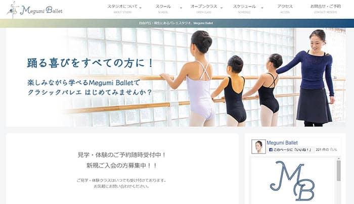 めぐみバレエのホームページの写真