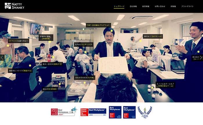 株式会社NATTYSWANKY様のホームページトップ画像