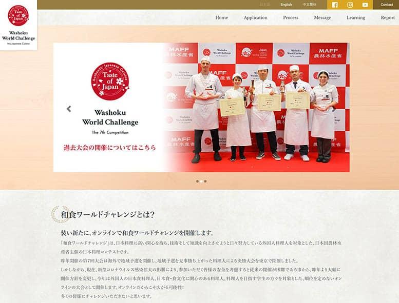 松岡伸一が撮影した和食ワールドチャレンジのサイトトップ画像