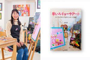 写真家松岡伸一が撮影したチョークアート作家佐藤真理さんとその著書
