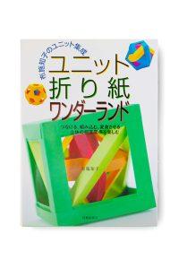 書籍『ユニット折り紙ワンダーランド』の写真