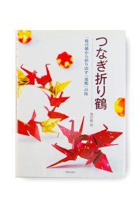 書籍『つなぎ折り鶴』の写真