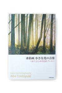 書籍『水彩画 小さな光の音楽』の写真