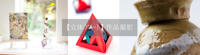 立体アート・ハンドメイド作品撮影
