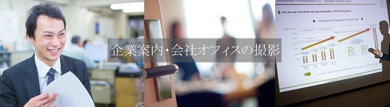 お問合せフォーム【企業案内・会社オフィスの撮影】