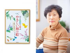 水墨・水彩画家の真木悦子先生のポートレートと本の写真