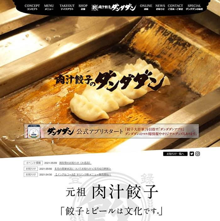 松岡伸一が撮影したダンダダン酒場サイトのトップページの動画