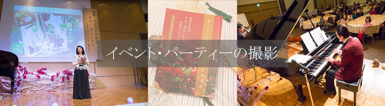 『イベント・パーティー』の撮影