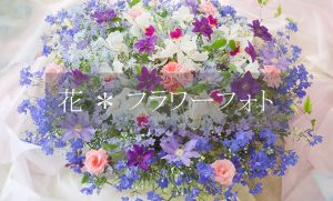 花*フラワーフォトの出張撮影ページへのリンク画像|フラワーアレンジメント作品の写真