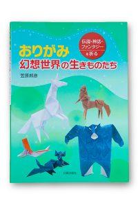 書籍『おりがみ幻想世界の生き物たち』