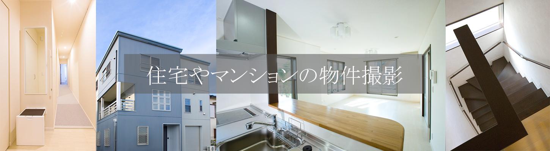 お問合せフォーム 【住宅やマンション】 物件撮影