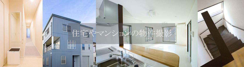 『住宅やマンション』 物件撮影