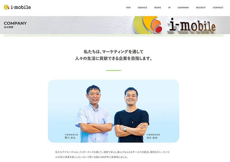 IT企業のホームページ用に撮影した社長と会長の写真