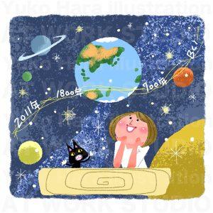 イメージイラスト|何時の世も、どんな人の命も宇宙と繋がっているのだ!