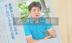 インタビュー撮影ページへのリンク画像|著名人のインタビュー写真