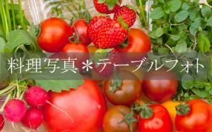 料理写真*テーブルフォトのページへのリンク画像