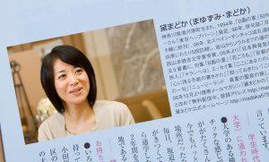 横浜の出張フォトグラファーが撮影した俳句作家のインタビュー写真