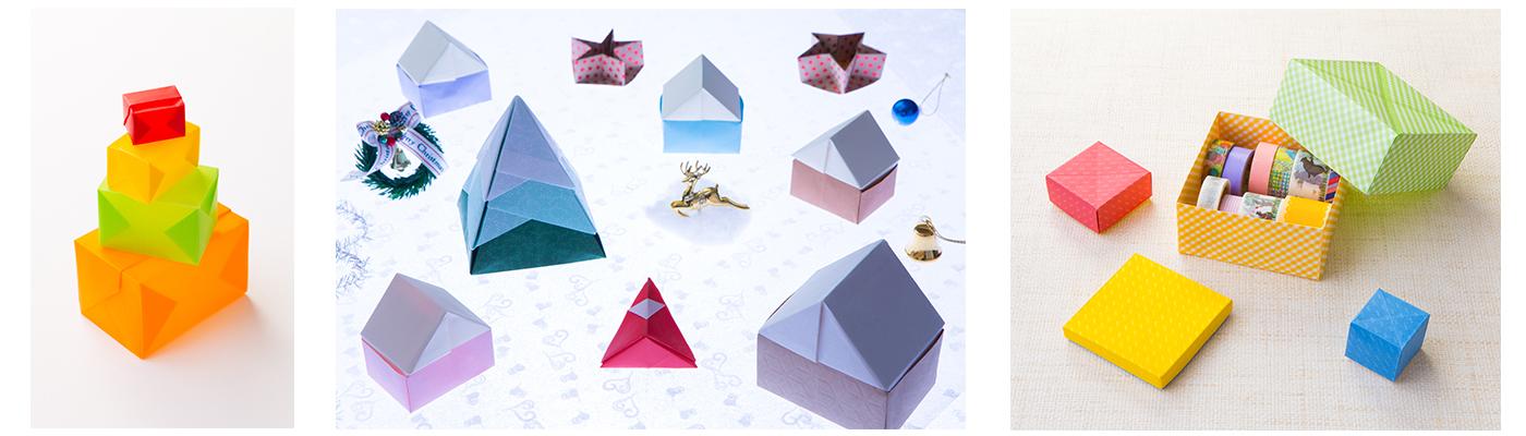 『ボックスオリガミ』の写真