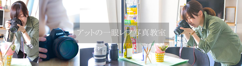 【フォトレッスン】一眼レフ写真教室