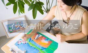 イラスト制作はらゆうこのページへのリンク画像|イラストレーターの作画プロセスを撮影した写真