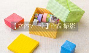 立体アートの作品撮影ページへのリンク画像:折り紙作品の写真