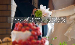 ブライダルフォトの出張撮影ページへのリンク画像|ウェディングパーティーでのケーキカットの写真