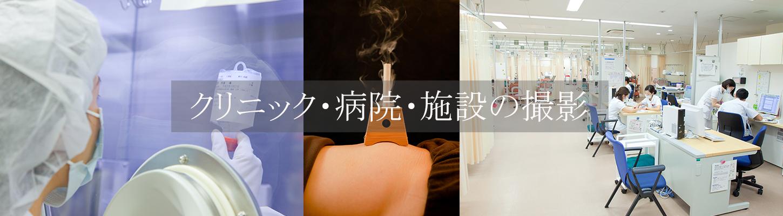 お問合せフォーム【クリニック・病院・施設の撮影】