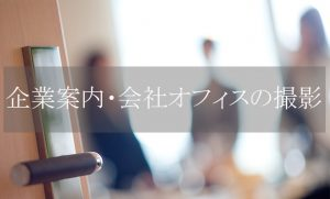 企業案内・会社オフィスの出張撮影ページへのリンク画像|企業のオフィスの写真