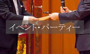 イベント・パーティー撮影ページへのリンク画像:横浜のプロカメラマンが東京に出張撮影したイベント・パーティーの写真