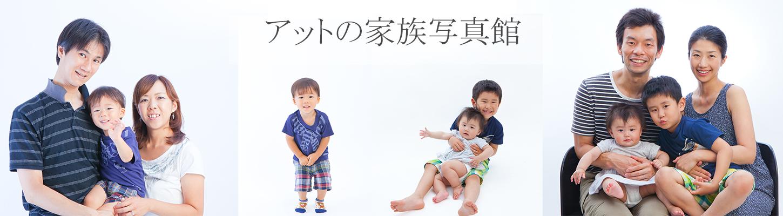 『家族写真館』ファミリーフォトのスタジオ撮影