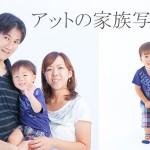 リンク画像:アットの家族写真館お問合せフォームに移動