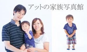 アットの家族写真館へのリンク画像|横浜市青葉区のフォトスタジオで撮影したファミリーフォト