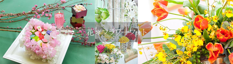 『花*フラワーフォト』の撮影