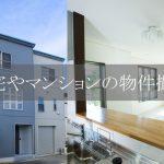 リンク画像,プロカメラマンが住宅やマンションなどの物件を撮影した写真