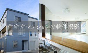 住宅やマンションの物件撮影ページへのリンク画像:プロカメラマンが住宅やマンションなどの物件を撮影した写真