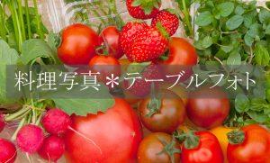 料理写真*テーブルフォトページへのリンク画像:横浜のキッチンスタジオでプロフォトグラファーが撮影した料理写真
