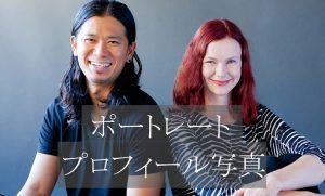 ポートレート・プロフィール写真へのリンク画像|企業家夫妻のプロフィール写真