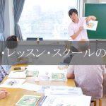 リンク画像,横浜のフォトグラファーが教室・スクール・レッスンを出張撮影した写真