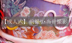 【成人式】前撮り・当日撮影へのリンク画像:横浜のフォトスタジオでプロカメラマンが撮影した成人式の写真