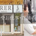 リンク画像,プロカメラマンが店舗やお店を横浜で出張撮影した写真