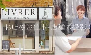 お店やお仕事・店舗の出張撮影ページへのリンク画像|クリーニング店を取材した写真