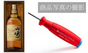 商品写真の撮影ページへのリンク画像|横浜のフォトスタジオで撮影した商品写真