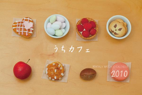 uchi_cafe