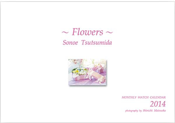 flower_calender