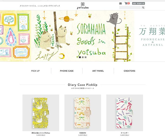 松岡伸一の対談相手堤田和久さんの運営するサイトの画像