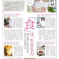 介護施設を出張撮影した新聞広告のページ