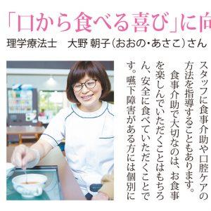 東京の介護施設を出張撮影した写真